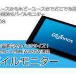 「Diginnos DG-NP09D」バッテリー搭載モバイルディスプレイ