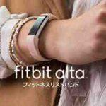 「Fitbit Alta」好感度がアップするおしゃれな活動量計