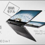 Dell「 Inspiron 11 3000  2-in-1」カジュアルな2in1 PC