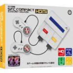 「SFC COMPACT HDMI」もう待ちきれない人に最適なスーパーファミコン互換機