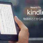 ライト付き「Kindle 2019」は買うべき?  それとも防水Paperwhiteか