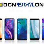 OCNモバイルONEの格安スマホ おすすめ 機種 比較