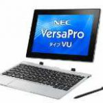 「NEC VersaPro LTE」と人気2in1タブレットPCを徹底比較!