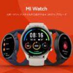「Mi Watch」と最新スマートウォッチを徹底 比較!