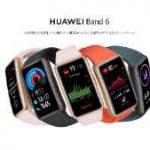 「HUAWEI Band 6」の実力は? 新世代スマートバンドと徹底 比較!