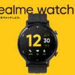 「realme Watch S」はイケてる? 1万円スマートウォッチと比較!