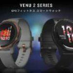 「Garmin VENU 2」は超人気になる? 高性能スマートウォッチと徹底 比較!