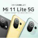 「Xiaomi Mi 11 Lite 5G」(日本版)と注目5Gスマホを徹底 比較!